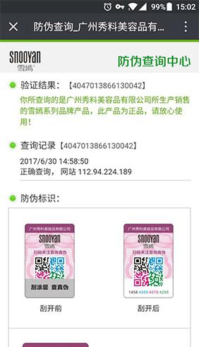 防伪标签特种印刷技术