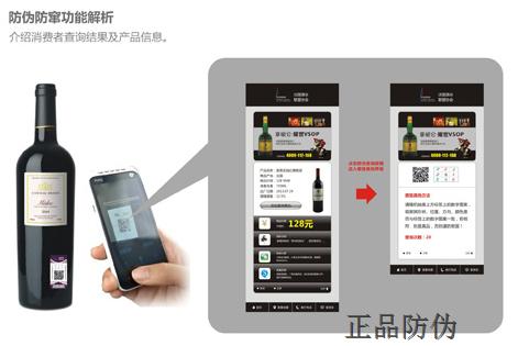 酒类二维码防伪标签 防止假酒流通