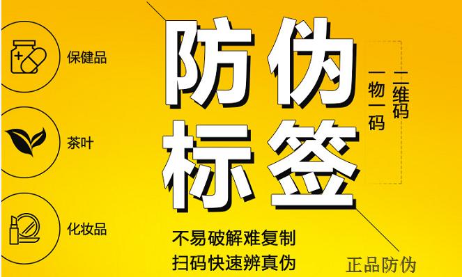 广州防伪标签厂家
